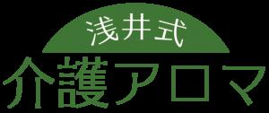 浅井式介護アロマ
