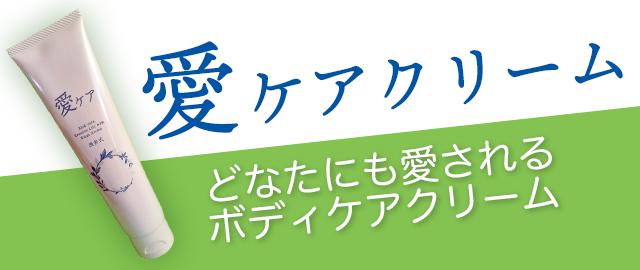 浅井式 愛ケアクリーム